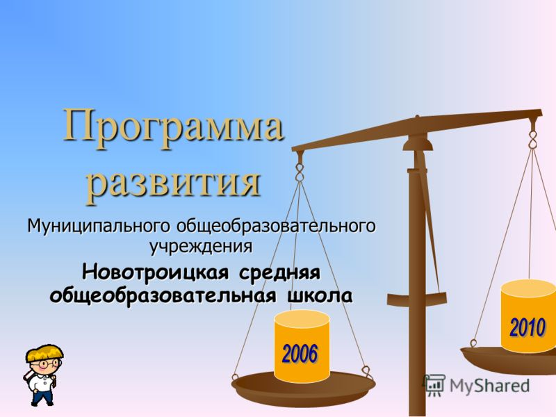 Программа развития Муниципального общеобразовательного учреждения Новотроицкая средняя общеобразовательная школа