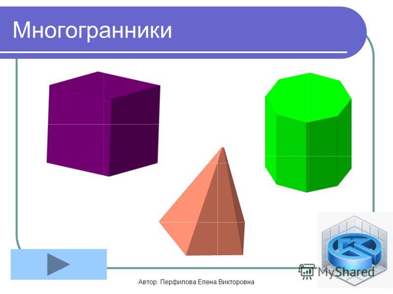 9 Многогранники