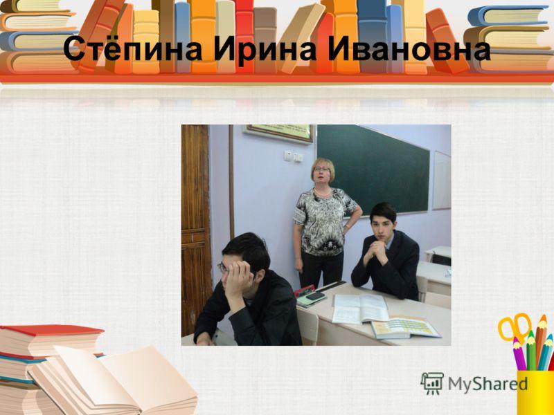 Стёпина Ирина Ивановна