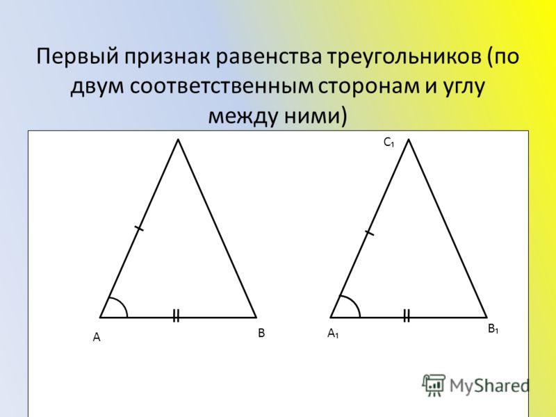 Первый признак равенства треугольников (по двум соответственным сторонам и углу между ними) А ВА В С