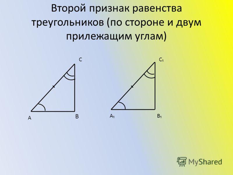 Второй признак равенства треугольников (по стороне и двум прилежащим углам) В С А АВ С