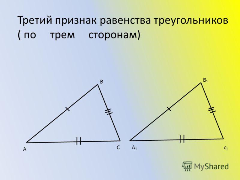 А В СА В с Третий признак равенства треугольников ( по трем сторонам)