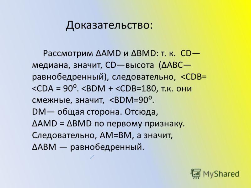 Доказательство: Рассмотрим ΔАМD и ΔВМD: т. к. СD медиана, значит, СDвысота (ΔАВС равнобедренный), следовательно,