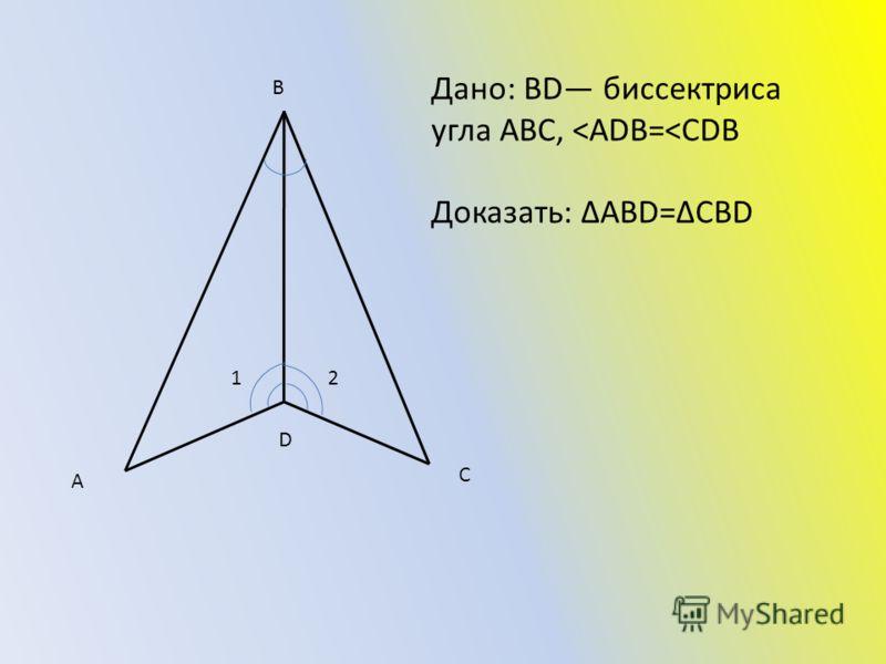 В С А D 12 Дано: ВD биссектриса угла АВС,