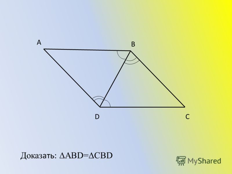 А В DС Доказ ать: АВD=CBD