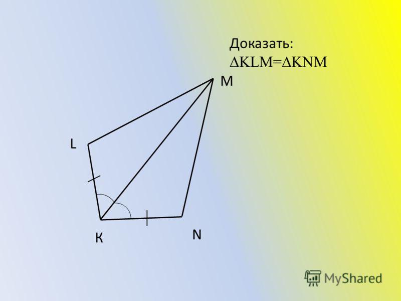 Доказать:KLM=KNM К L M N
