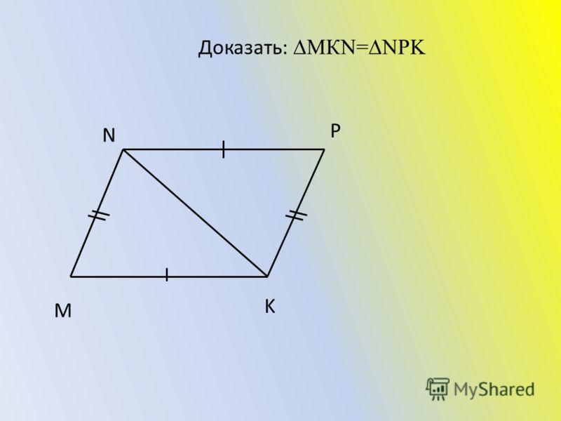 M K P N Доказать: МКN=NPK