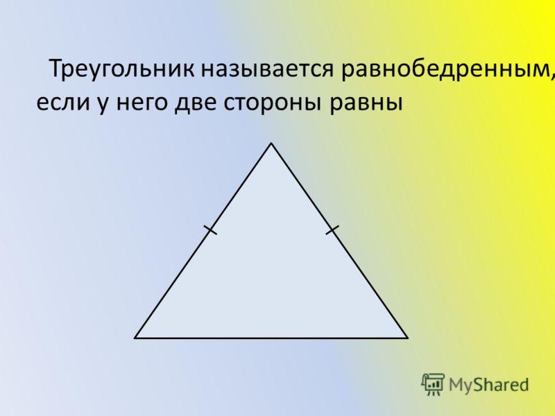 Треугольник называется равнобедренным, если у него две стороны равны