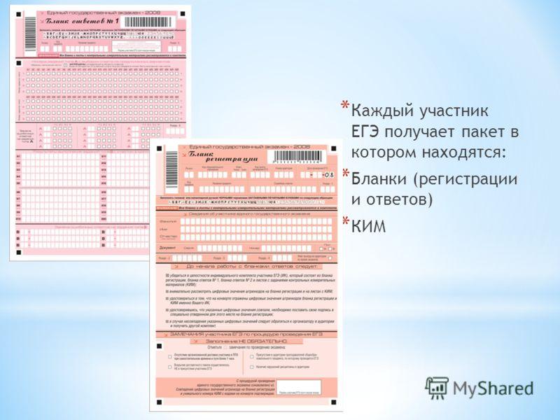 * Каждый участник ЕГЭ получает пакет в котором находятся: * Бланки (регистрации и ответов) * КИМ
