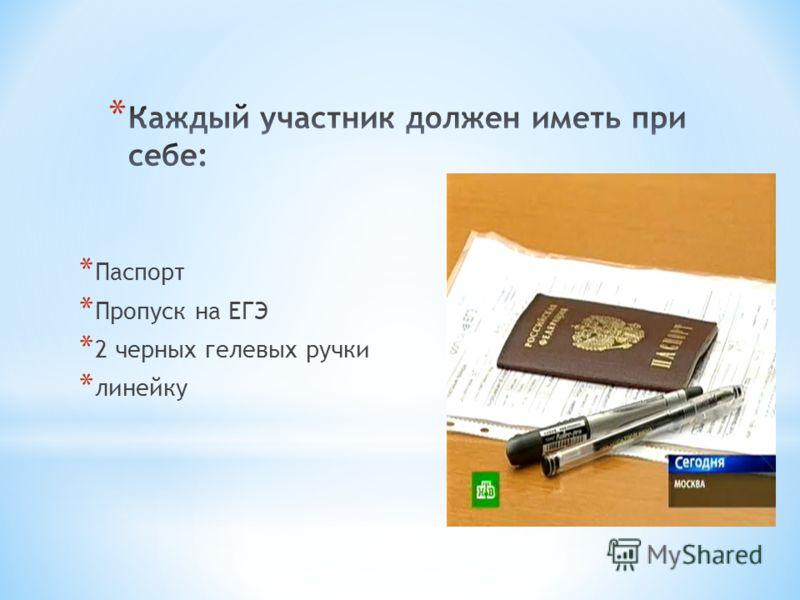 * Паспорт * Пропуск на ЕГЭ * 2 черных гелевых ручки * линейку