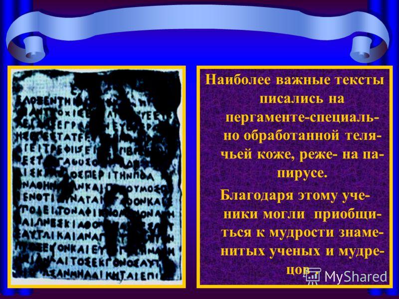 Несмотря на то, что в Грецию из Египта привозили папирус, он не стал материа-лом для письма. Стиль и тетрадь В греческих школах ученики писали на дощечках покрытых воском специальным пером -стилом. Содной стороны сти-ло было острым. Это позволяло цар