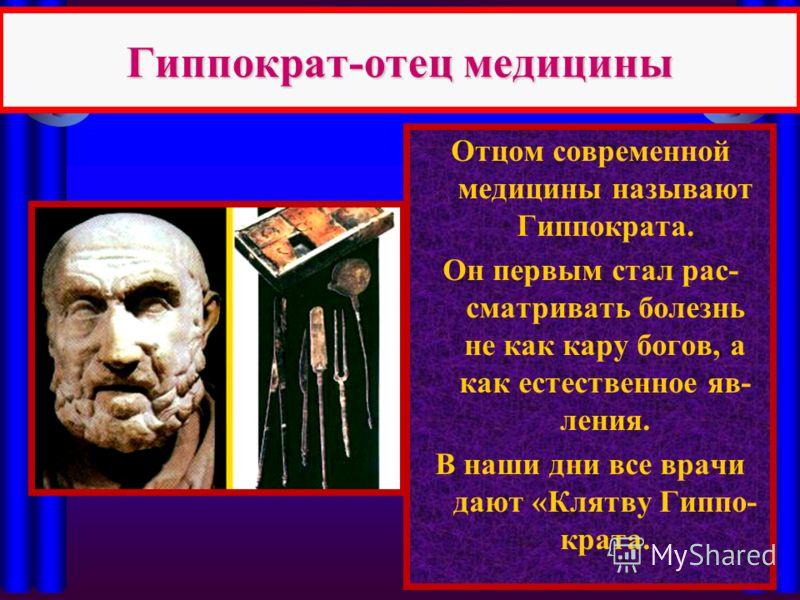 В Древней Греции были заложены основы прак- тически всех наук. 1-ой наукой была мате- матика. В 6 в.до н.э. Пифагор составил таблицу умно- жения. Евклид заложил основы современной геометрии провозгласив ее аксиомы. 4.Научные знания в Древней Греции.