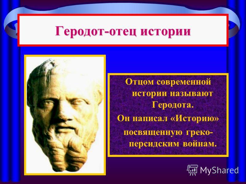 Гиппократ-отец медицины Отцом современной медицины называют Гиппократа. Он первым стал рас- сматривать болезнь не как кару богов, а как естественное яв- ления. В наши дни все врачи дают «Клятву Гиппо- крата.
