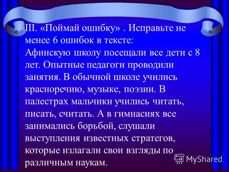 II. Логическая цепочка. Что здесь лишнее и почему? а) стиль, автоматическая ручка, деревянная книжка; б) Гиппократ, Геродот, Перикл.