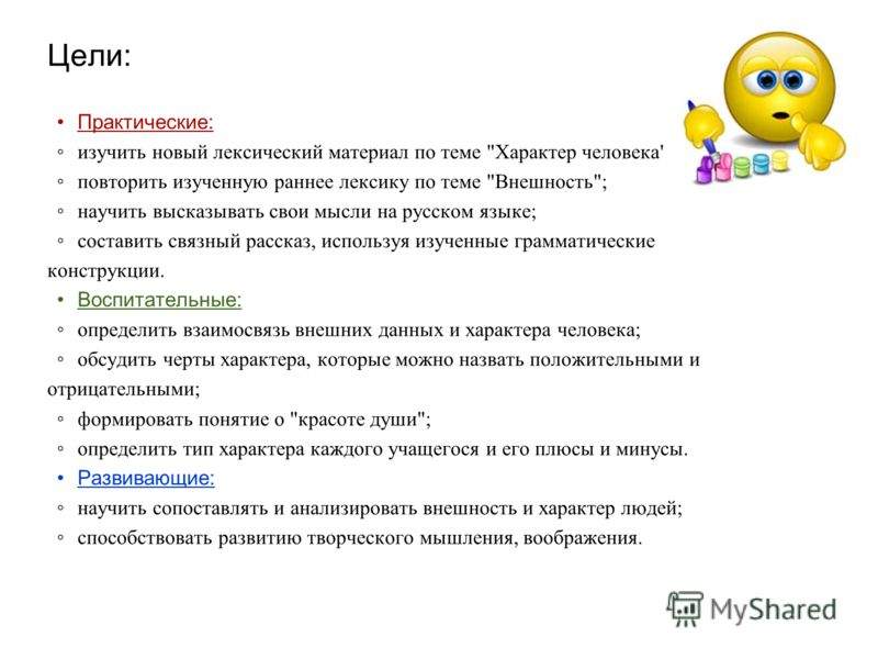 Цели:Практические: изучить новый лексический материал по теме