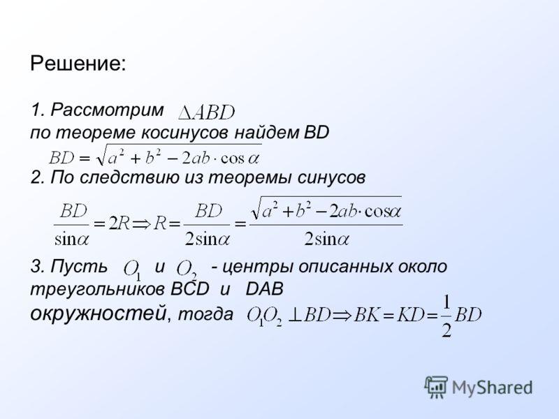 Решение: 1. Рассмотрим по теореме косинусов найдем BD 2. По следствию из теоремы синусов 3. Пусть и - центры описанных около треугольников BCD и DAB окружностей, тогда