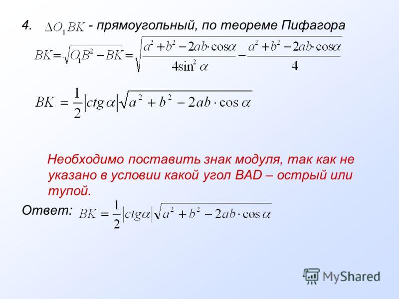 4. - прямоугольный, по теореме Пифагора Необходимо поставить знак модуля, так как не указано в условии какой угол BAD – острый или тупой. Ответ:
