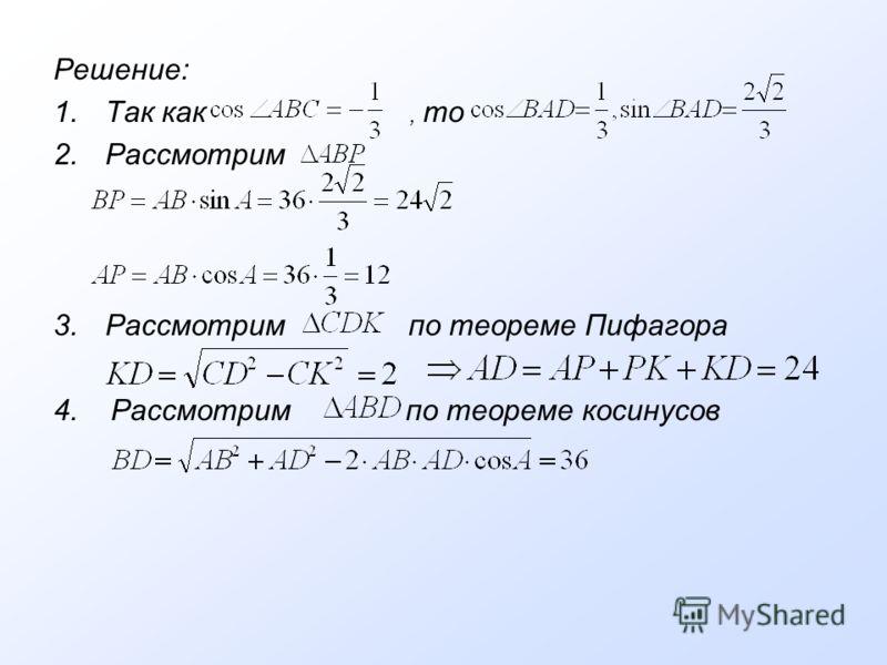 Решение: 1.Так как, то 2.Рассмотрим 3.Рассмотрим по теореме Пифагора 4. Рассмотрим по теореме косинусов