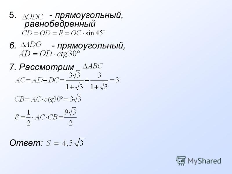 5. - прямоугольный, равнобедренный 6. - прямоугольный, 7. Рассмотрим Ответ: