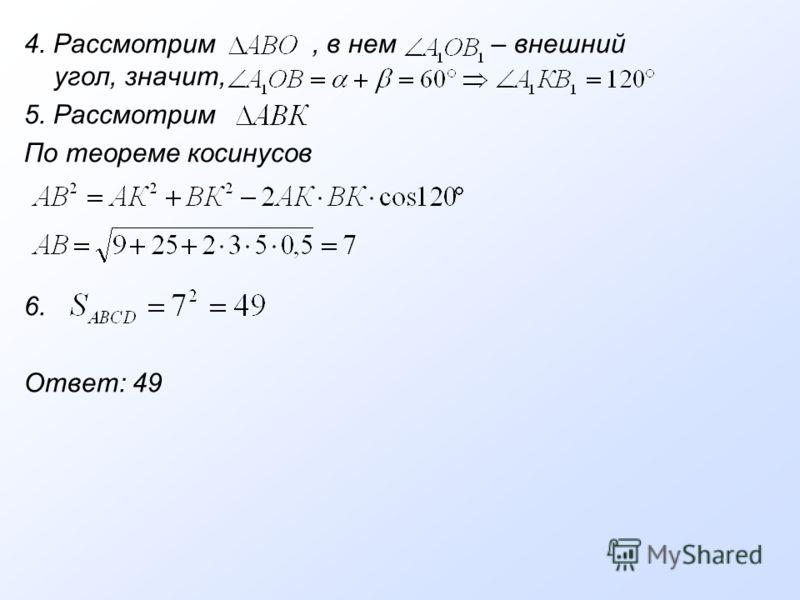 4. Рассмотрим, в нем – внешний угол, значит, 5. Рассмотрим По теореме косинусов 6. Ответ: 49