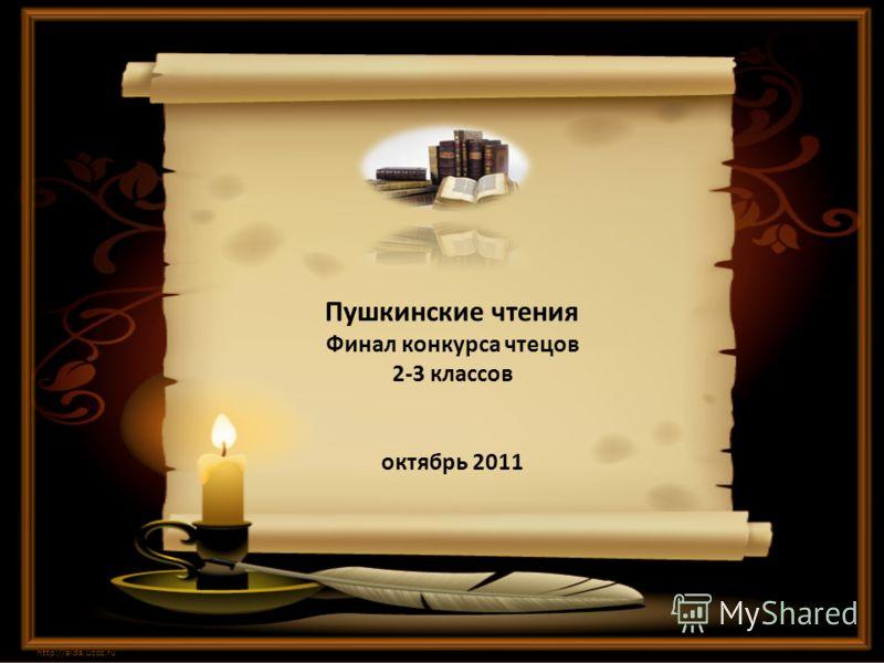 Пушкинские чтения Финал конкурса чтецов 2-3 классов октябрь 2011 http://aida.ucoz.ru
