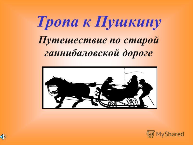 Тропа к Пушкину Путешествие по старой ганнибаловской дороге