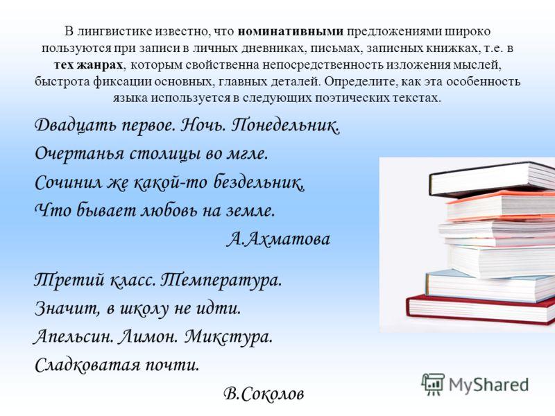 В лингвистике известно, что номинативными предложениями широко пользуются при записи в личных дневниках, письмах, записных книжках, т.е. в тех жанрах, которым свойственна непосредственность изложения мыслей, быстрота фиксации основных, главных детале
