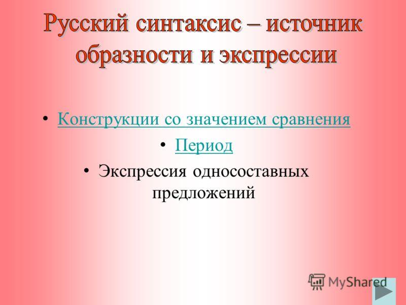 Конструкции со значением сравнения Конструкции со значением сравнения Период Экспрессия односоставных предложений