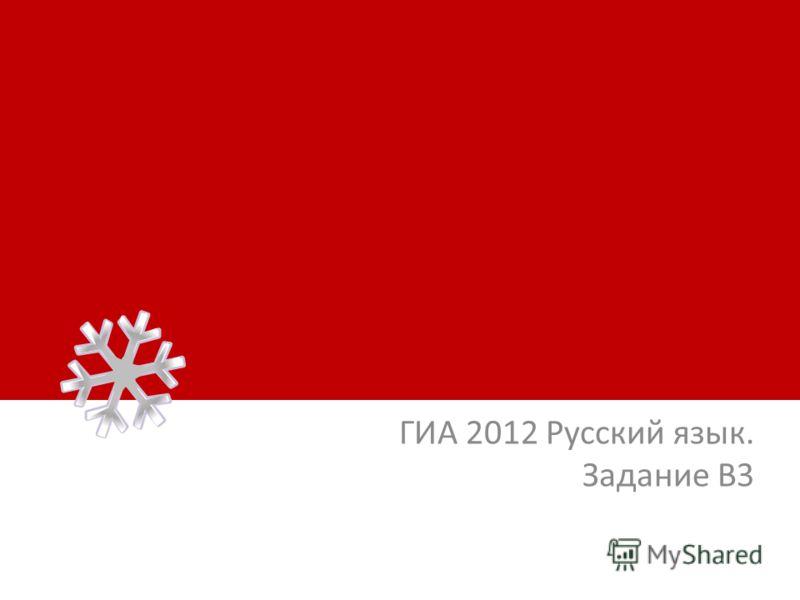 ГИА 2012 Русский язык. Задание В3