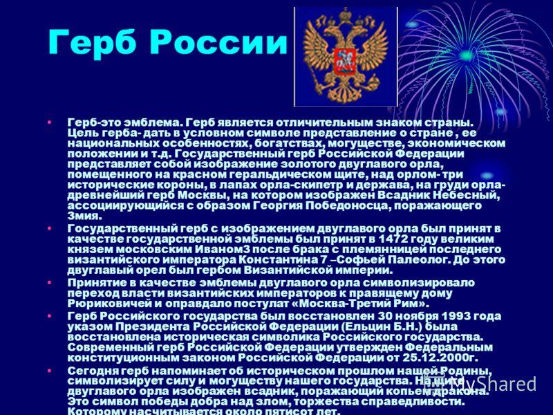 Герб России Герб-это эмблема. Герб является отличительным знаком страны. Цель герба- дать в условном символе представление о стране, ее национальных особенностях, богатствах, могуществе, экономическом положении и т.д. Государственный герб Российской