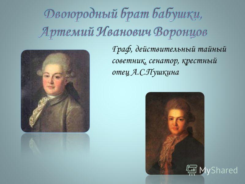 Граф, действительный тайный советник, сенатор, крестный отец А.С.Пушкина