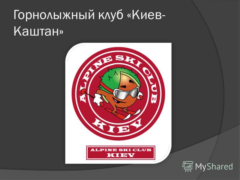 Горнолыжный клуб «Киев- Каштан»
