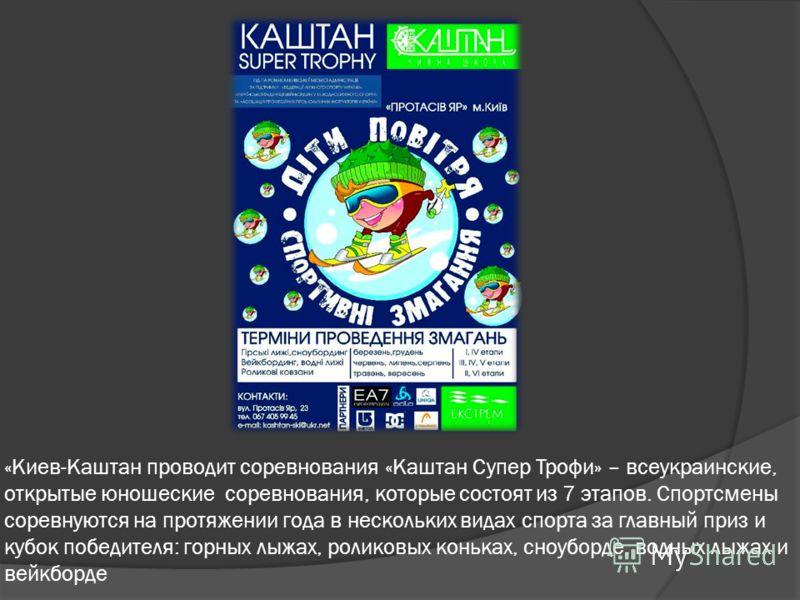 «Киев-Каштан проводит соревнования «Каштан Супер Трофи» – всеукраинские, открытые юношеские соревнования, которые состоят из 7 этапов. Спортсмены соревнуются на протяжении года в нескольких видах спорта за главный приз и кубок победителя: горных лыжа