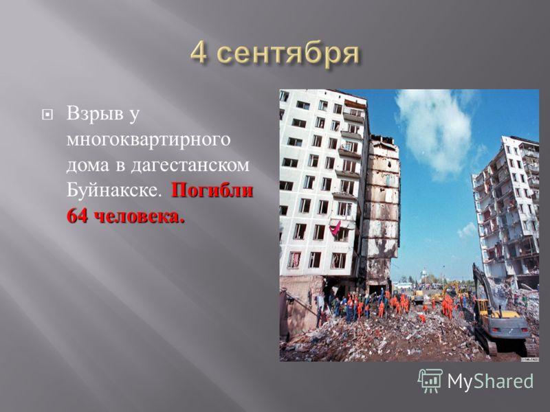 Погибли 64 человека. Взрыв у многоквартирного дома в дагестанском Буйнакске. Погибли 64 человека.