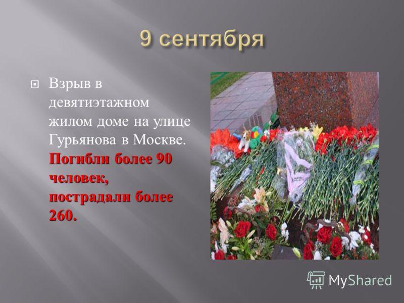 Погибли более 90 человек, пострадали более 260. Взрыв в девятиэтажном жилом доме на улице Гурьянова в Москве. Погибли более 90 человек, пострадали более 260.