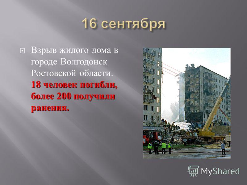 18 человек погибли, более 200 получили ранения. Взрыв жилого дома в городе Волгодонск Ростовской области. 18 человек погибли, более 200 получили ранения.