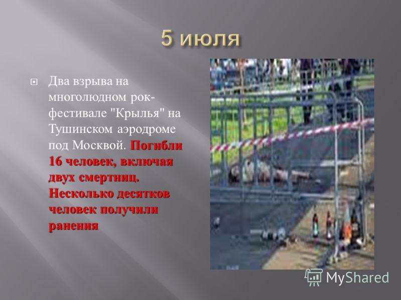 Погибли 16 человек, включая двух смертниц. Несколько десятков человек получили ранения Два взрыва на многолюдном рок - фестивале