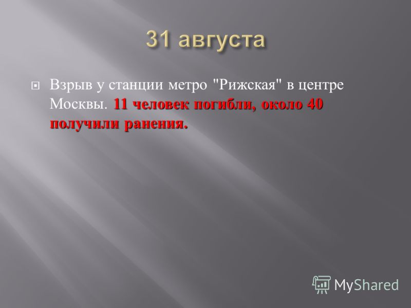 11 человек погибли, около 40 получили ранения. Взрыв у станции метро  Рижская  в центре Москвы. 11 человек погибли, около 40 получили ранения.