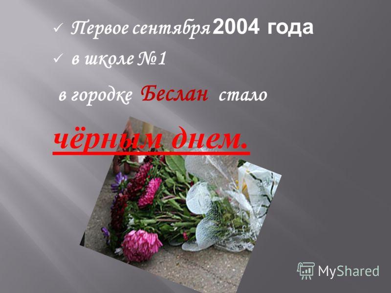 Первое сентября 2004 года в школе 1 в городке Беслан стало чёрным днем.