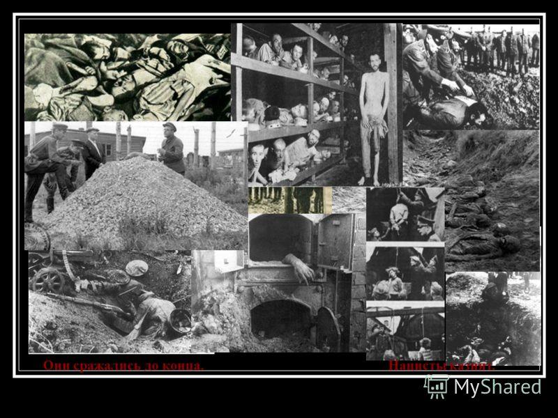 Они сражались до конца. Нацисты казнят.