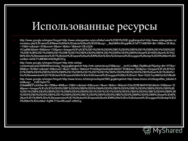 39. http://www.google.ru/imgres?imgurl=http://www.edengarden.ru/pics/hitler/veler%255B1%255D.jpg&imgrefurl=http://www.edengarden.ru/ modules.php%3Fname%3DNews%26file%3Darticle%26sid%3D203&usg=__4kaG6HUcWogqHKcX7sPT7vMDWrI=&h=198&w=261&sz =11&hl=ru&st