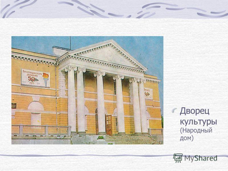 Дворец культуры (Народный дом)