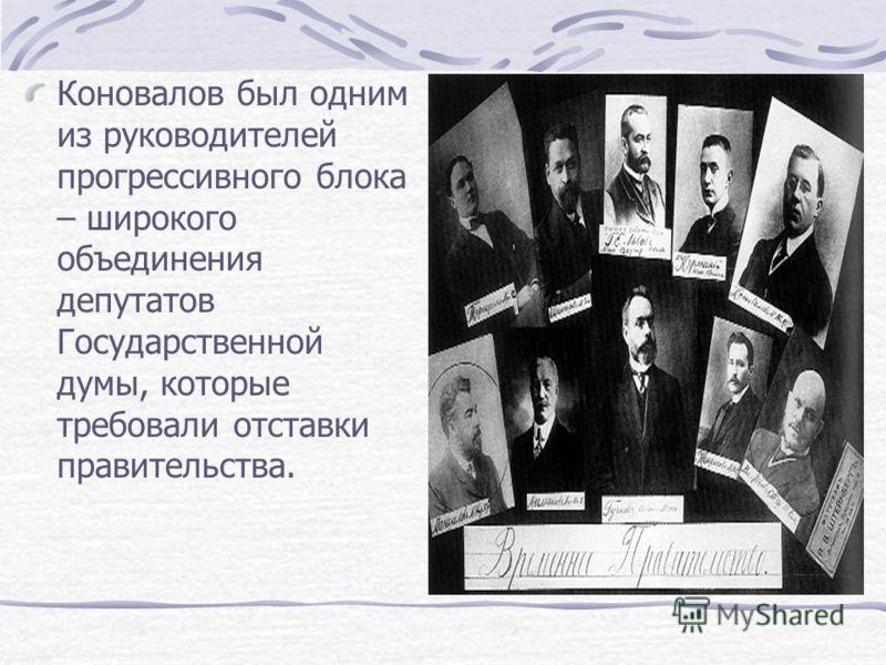Коновалов был одним из руководителей прогрессивного блока – широкого объединения депутатов Государственной думы, которые требовали отставки правительства.