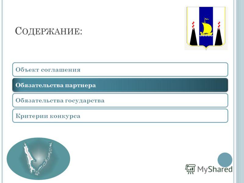 С ОДЕРЖАНИЕ : Объект соглашения Обязательства партнера Обязательства государства Критерии конкурса