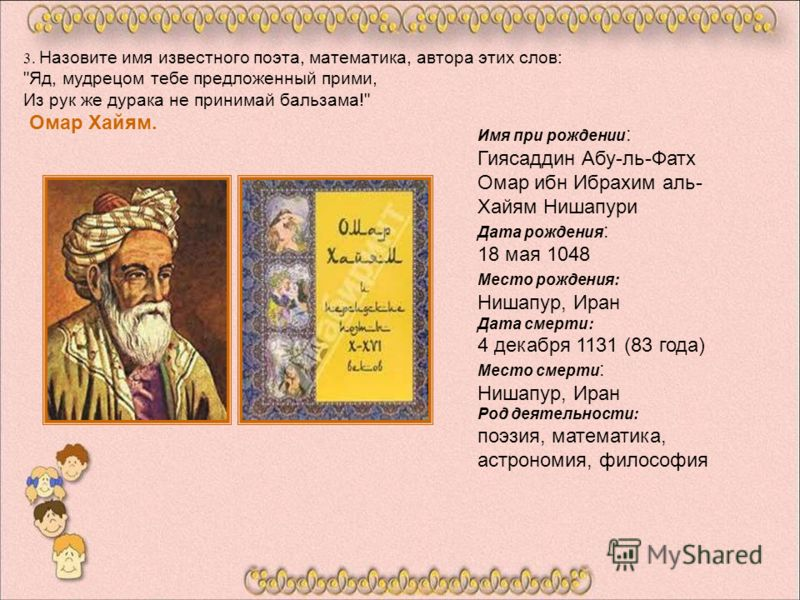 3. Назовите имя известного поэта, математика, автора этих слов: