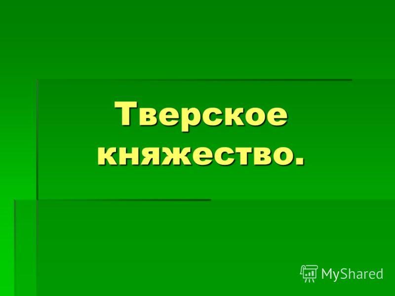 Тверское княжество.