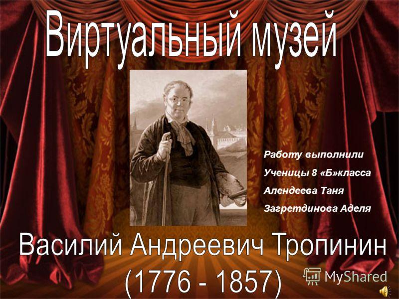 Работу выполнили Ученицы 8 «Б»класса Алендеева Таня Загретдинова Аделя