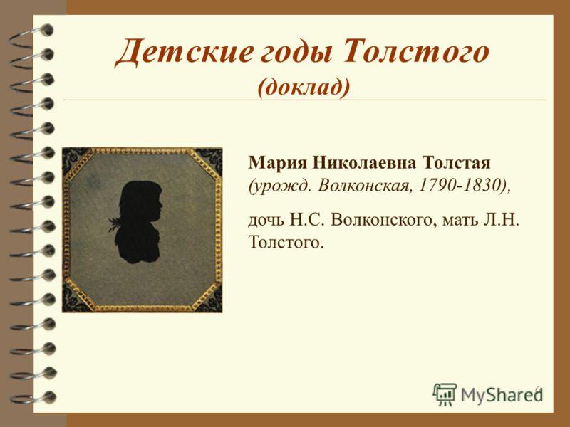 6 Детские годы Толстого (доклад) Мария Николаевна Толстая (урожд. Волконская, 1790-1830), дочь Н.С. Волконского, мать Л.Н. Толстого.