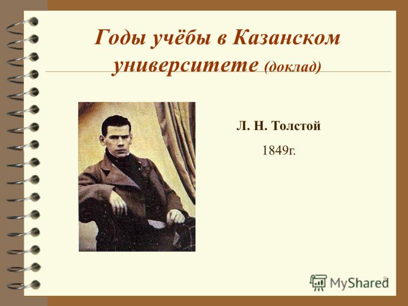 8 Годы учёбы в Казанском университете (доклад) Л. Н. Толстой 1849г.