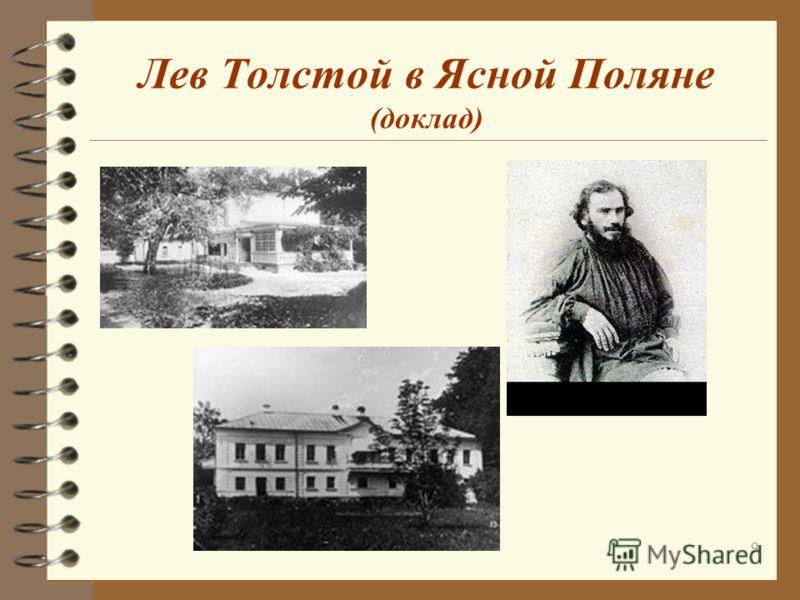 9 Лев Толстой в Ясной Поляне (доклад)